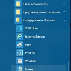 Где блокнот в Windows 10
