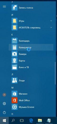Программа калькулятор для Windows 10 запускается через кнопку Пуск