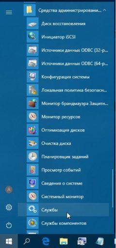 Как открыть в Windows 10 узел службы