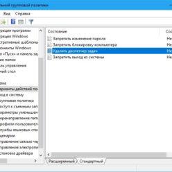 Диспетчер задач не отвечает Windows 10