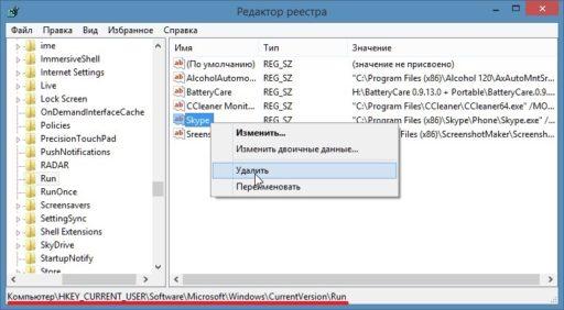Windows 10 Skype автозагрузка