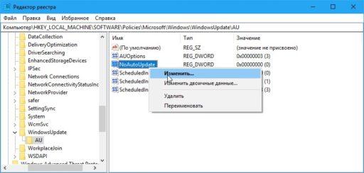 В Редакторе реестра можно произвести удаление службы обновления Windows 10