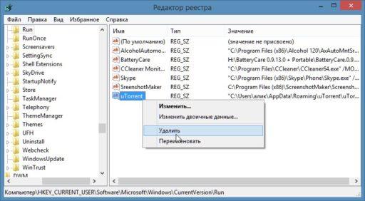 Как в Редакторе реестра отключается автозагрузка uTorrent в Windows 10