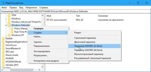 Отключение Защитника Windows 10 через реестр