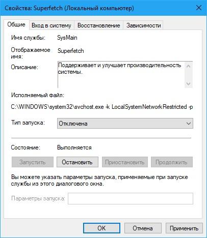 Отключать ли SuperFetch Windows 10