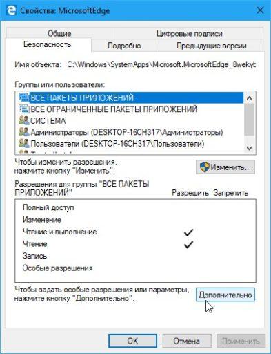Что такое Microsoft Edge в Windows 10