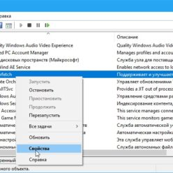 Служба узла SuperFetch Windows 10