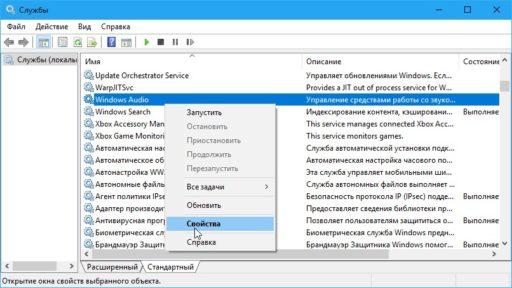 Что делать если служба аудио не запущена Windows 10