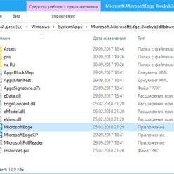 Где в Windows 10 Microsoft Edge