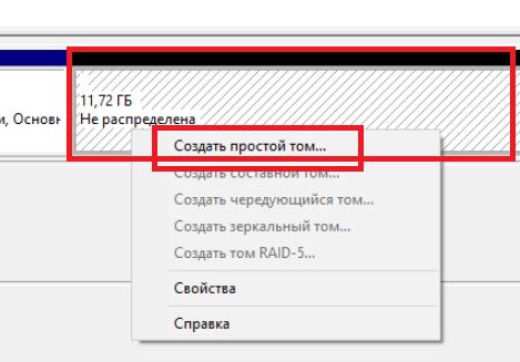Создать системный диск Windows 10