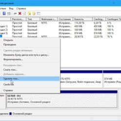 Как удалить диск D в Windows 10