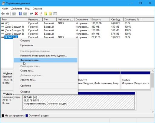 Как отформатировать компьютер не удаляя Windows 10