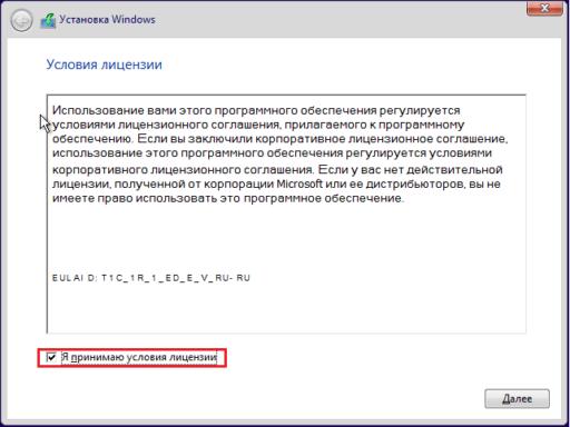 Как отформатировать диск через биос Windows 10