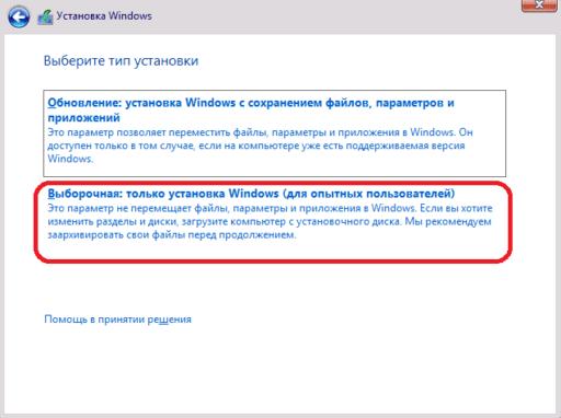 Удалить файлы и отформатировать диск Windows 10