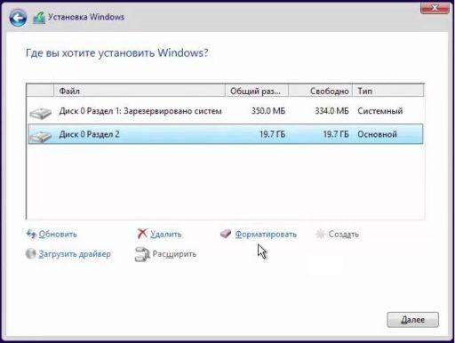 Форматирование диска при установке Windows 10