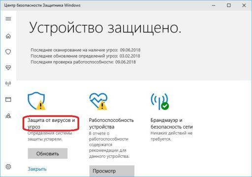Стоит ли отключать Защитник Windows 10
