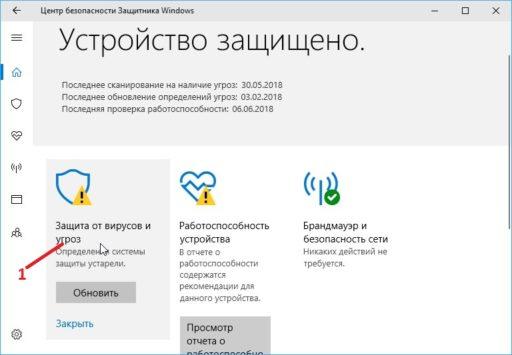 Как восстановить из карантина Защитник Windows 10