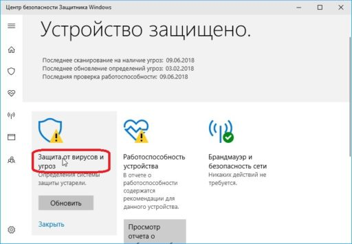 WIN 10 отключить Защитник Windows